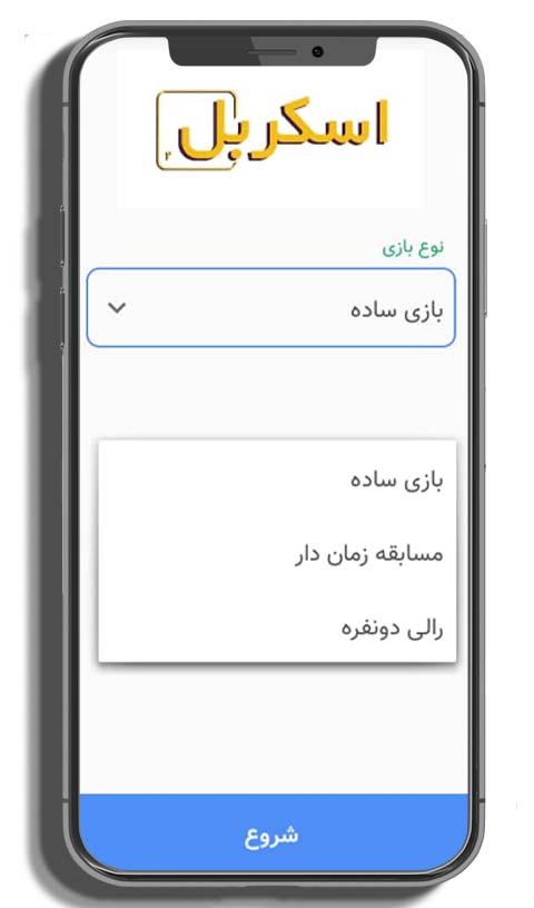 نرم افزار اسکرابل فارسی