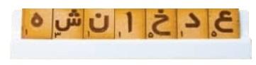 دفترچه راهنما اسکربل: طاقچه و حروف