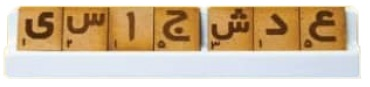 دفترچه راهنمای اسکربل فارسی: طاقچه و حروف