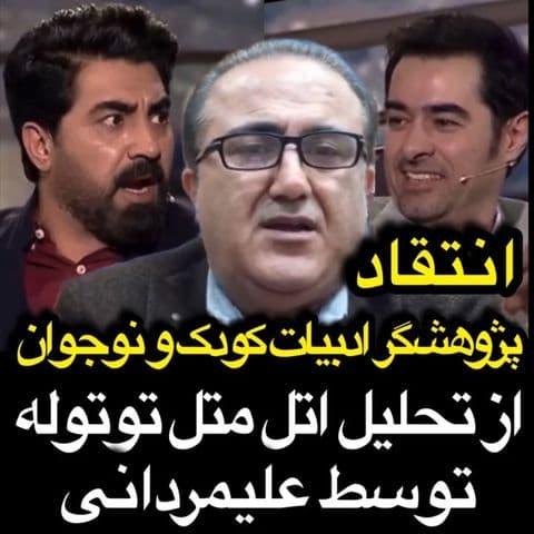 تفسیر اتل متل توتوله علیمردانی انتقاد دکتر محمدی